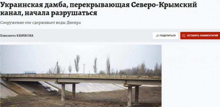 Российские фейки о дамбу