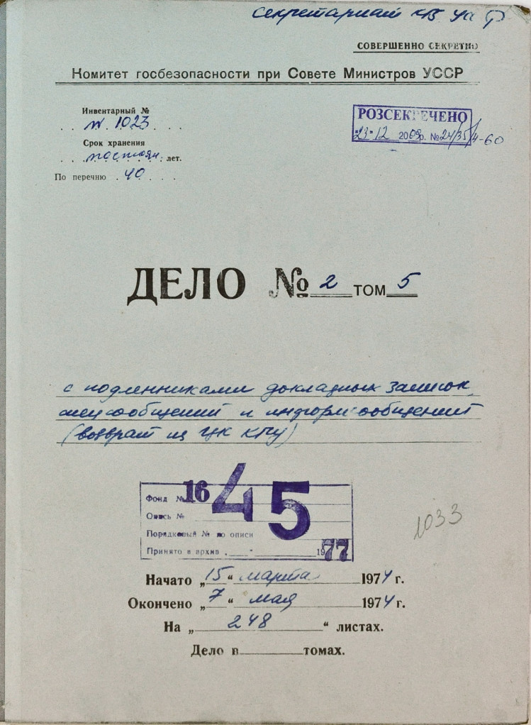 Подборка докладных и спецсообщений КГБ в период с марта по май 1974 года